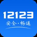 交管12123 V2.1.0 安卓版