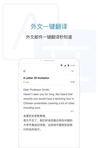 QQ邮箱 V5.5.8 安卓版截图3