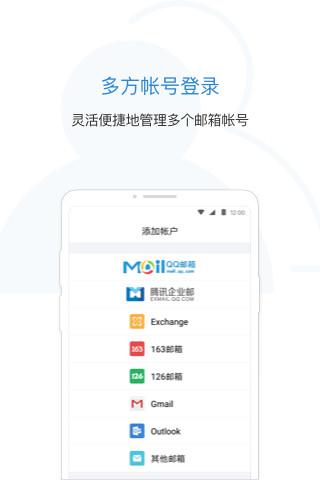 QQ邮箱 V5.5.8 安卓版截图1