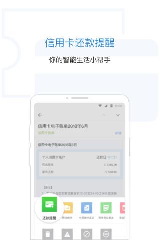 QQ邮箱 V5.5.8 安卓版截图4
