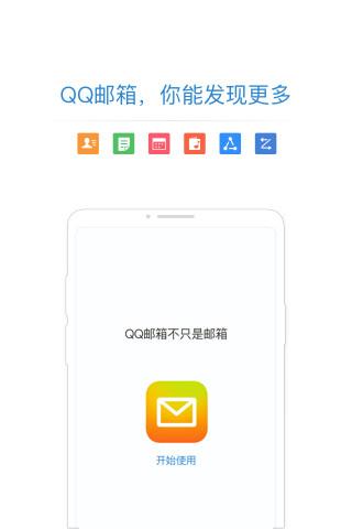 QQ邮箱 V5.5.8 安卓版截图5