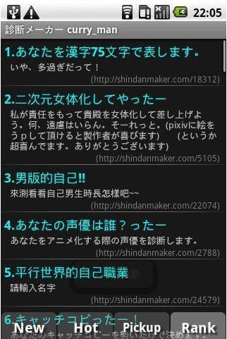 twicca ShindanMaker V1.6.4 安卓版截图2
