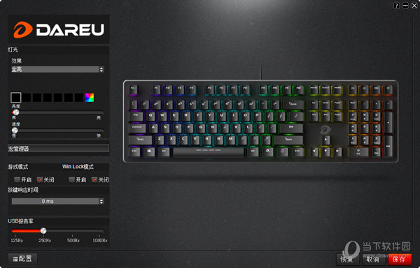 达尔优EK925键盘驱动