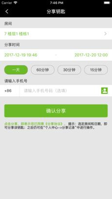 锁掌柜 V3.2.18 安卓版截图1
