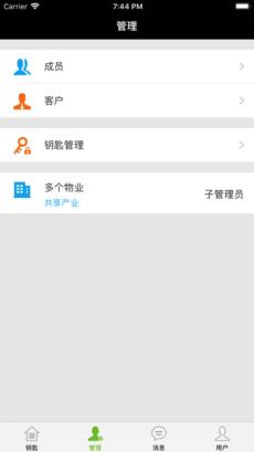 锁掌柜 V3.2.18 安卓版截图2