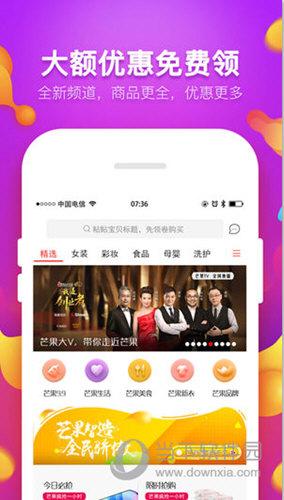 芒果大V iOS版
