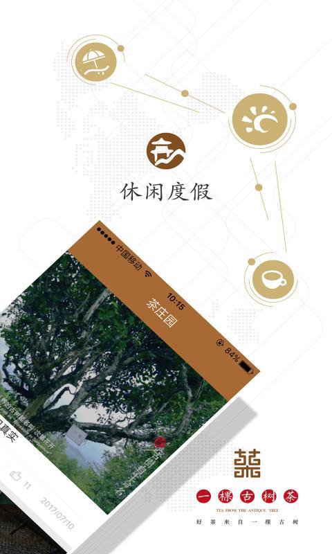 一棵古树茶 V2.3.0 安卓版截图2