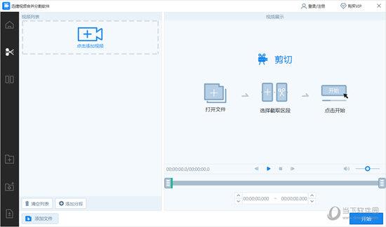 迅捷视频合并分割软件