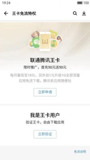 腾讯应用宝手机版 V7.2.6 安卓版截图1