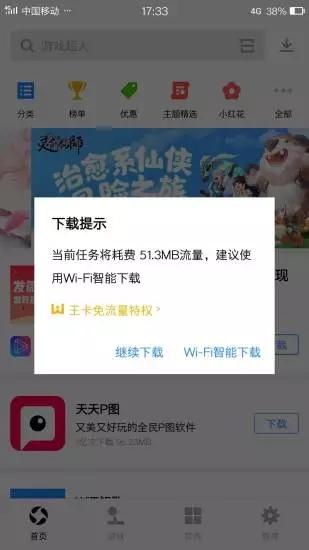 腾讯应用宝手机版 V7.2.6 安卓版截图5