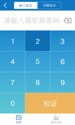 去哪儿商家 V2.5.2 安卓版截图4