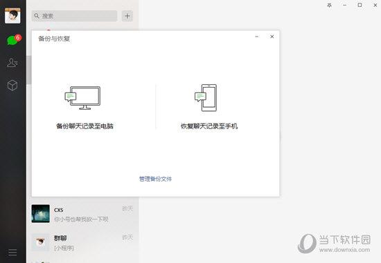 微信电脑版客户端