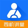 司机讲堂 V1.5.5 安卓版
