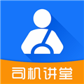 司机讲堂 V1.5.4 iPhone版
