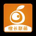 橙长联萌 V3.3 安卓版