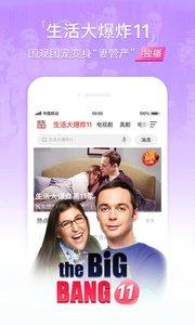 搜狐视频 V6.9.95 安卓版截图2