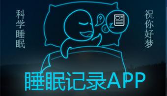 手机睡眠记录