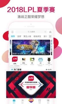 战旗TV平台 V3.2.6 安卓版截图4
