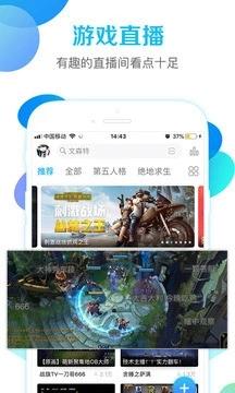 战旗TV平台 V3.2.6 安卓版截图2