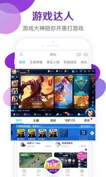 战旗TV平台 V3.2.6 安卓版截图3