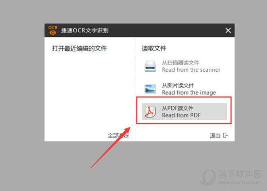 """选择点击""""从PDF读文件""""选项,再选择自己的PDF文件进行导入"""