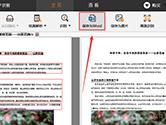 捷速OCR怎么把PDF图片转换成Word文档 PDF转Word看完你就懂了