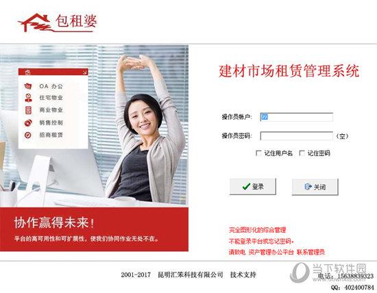 包租婆建材市场租赁管理系统