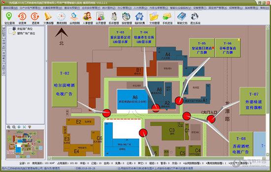 物管王物流园区管理系统
