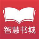 智慧书城 V1.0.2 苹果版