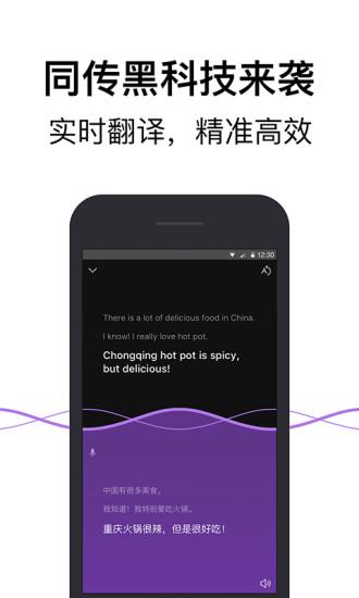 翻译君 V3.5.7.636 安卓版截图1