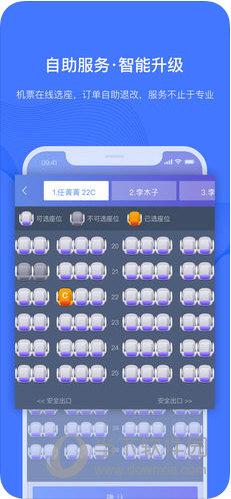 远东商旅苹果版