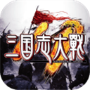 三国志大战 V1.8.0 安卓版