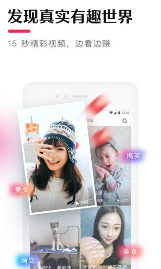 全民小视频手机版 V2.6.0.10 安卓官方版截图2
