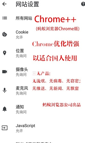 Chrome蚂蚁 V71.0.3557.0 安卓版截图1