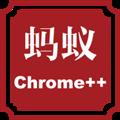 Chrome蚂蚁 V71.0.3557.0 安卓版