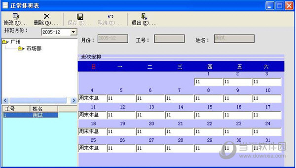 天美感应卡考勤管理系统
