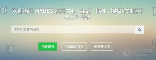 HYBBS轻论坛网站源码