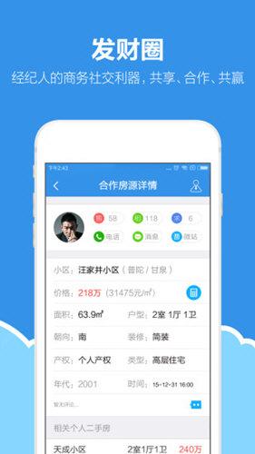手机梵讯APP V5.4.4 安卓版截图4