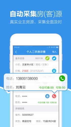 手机梵讯APP V5.4.4 安卓版截图3
