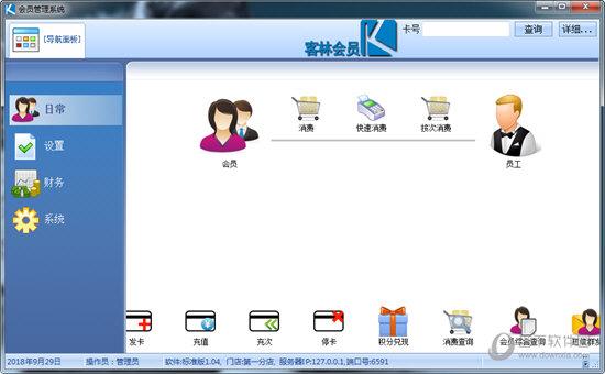 客林会员管理系统