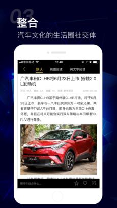 车讯网 V5.0.6 安卓版截图1
