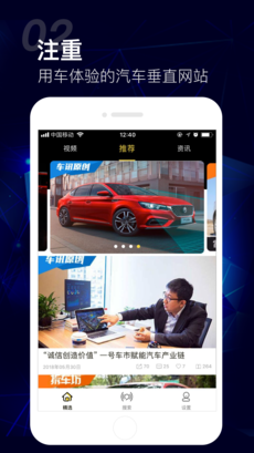 车讯网 V5.0.6 安卓版截图2