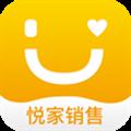 悦家销售 V3.1.0 安卓版