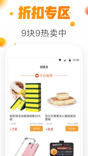 省小宝 V1.0.1 安卓版截图3