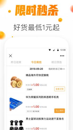 省小宝 V1.0.1 安卓版截图4