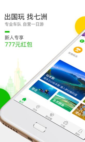 七洲自由行 V2.8.10 安卓版截图1