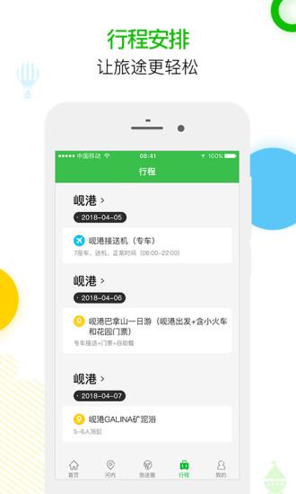 七洲自由行 V2.8.10 安卓版截图4
