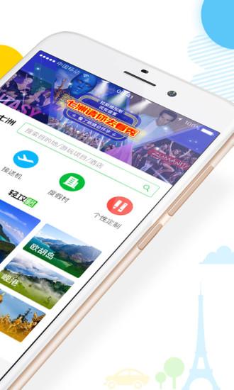 七洲自由行 V2.8.10 安卓版截图2