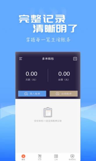 多米钱包 V1.0.0 安卓版截图4