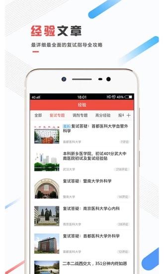 医考帮手机版 V1.5.8 安卓版截图3